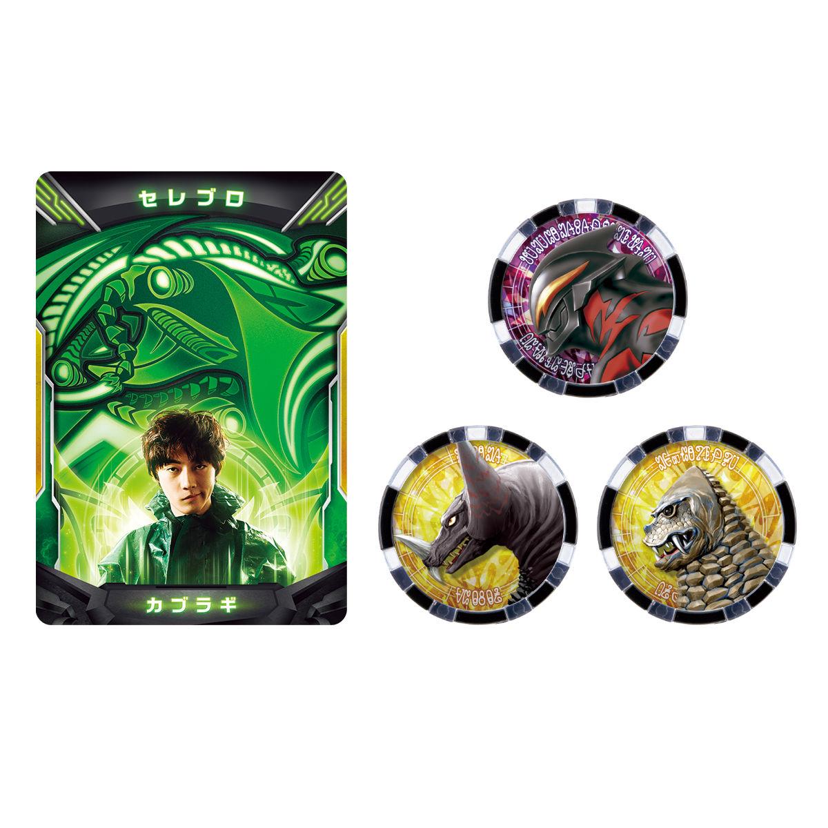 DXウルトラアクセスカード&ウルトラメダル セレブロセット