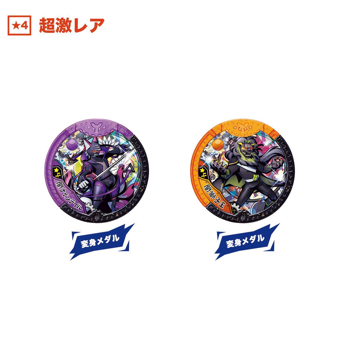 妖怪Yメダル EX01 ゲームとワイワイ超連動!