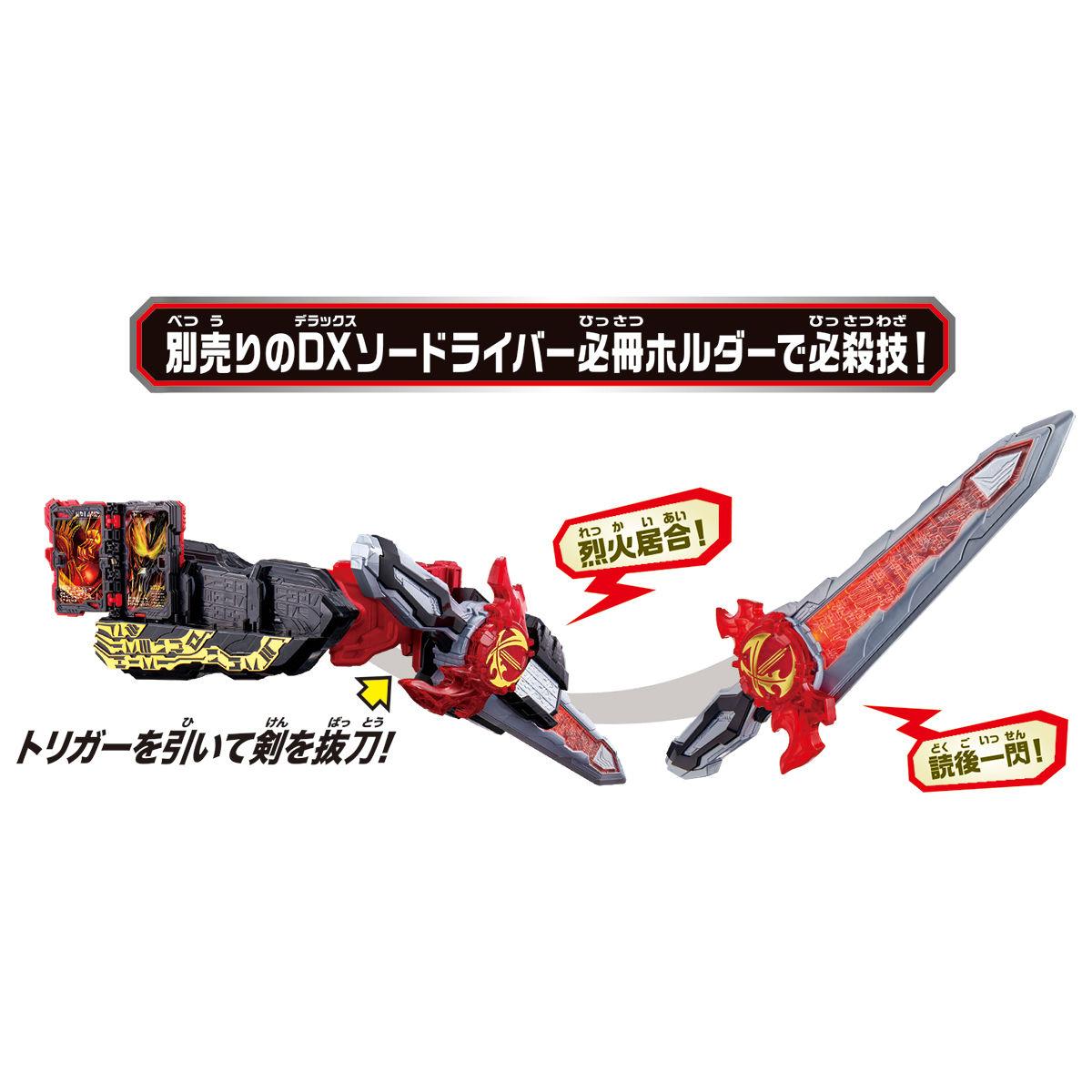 変身ベルト DX聖剣ソードライバー