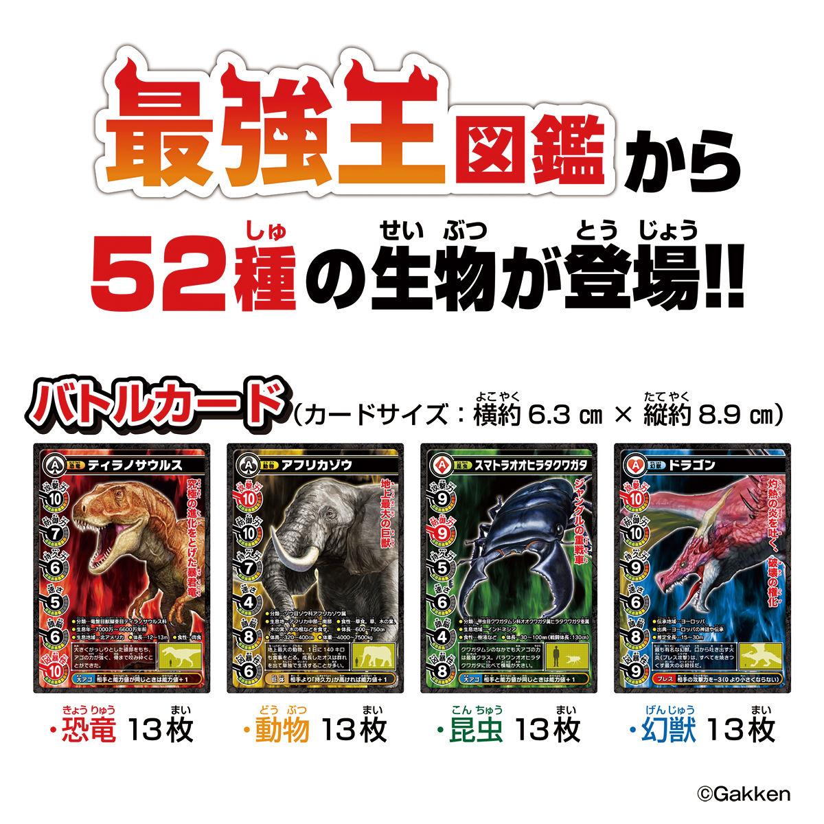 最強王図鑑 最強王バトルカードゲーム