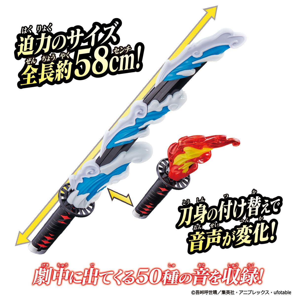 鬼滅の刃 DX日輪刀