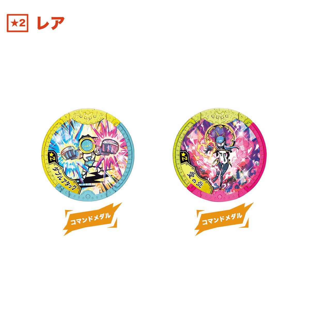 妖怪Yメダル アルティメットレボリューション!