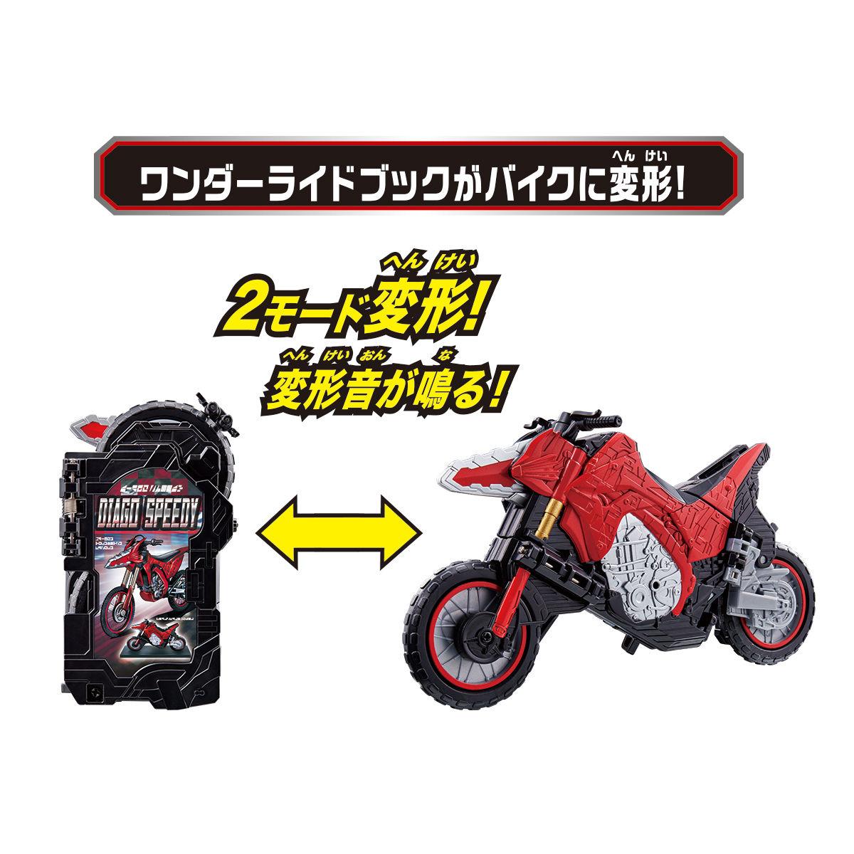 バイク変形 DXディアゴスピーディーワンダーライドブック