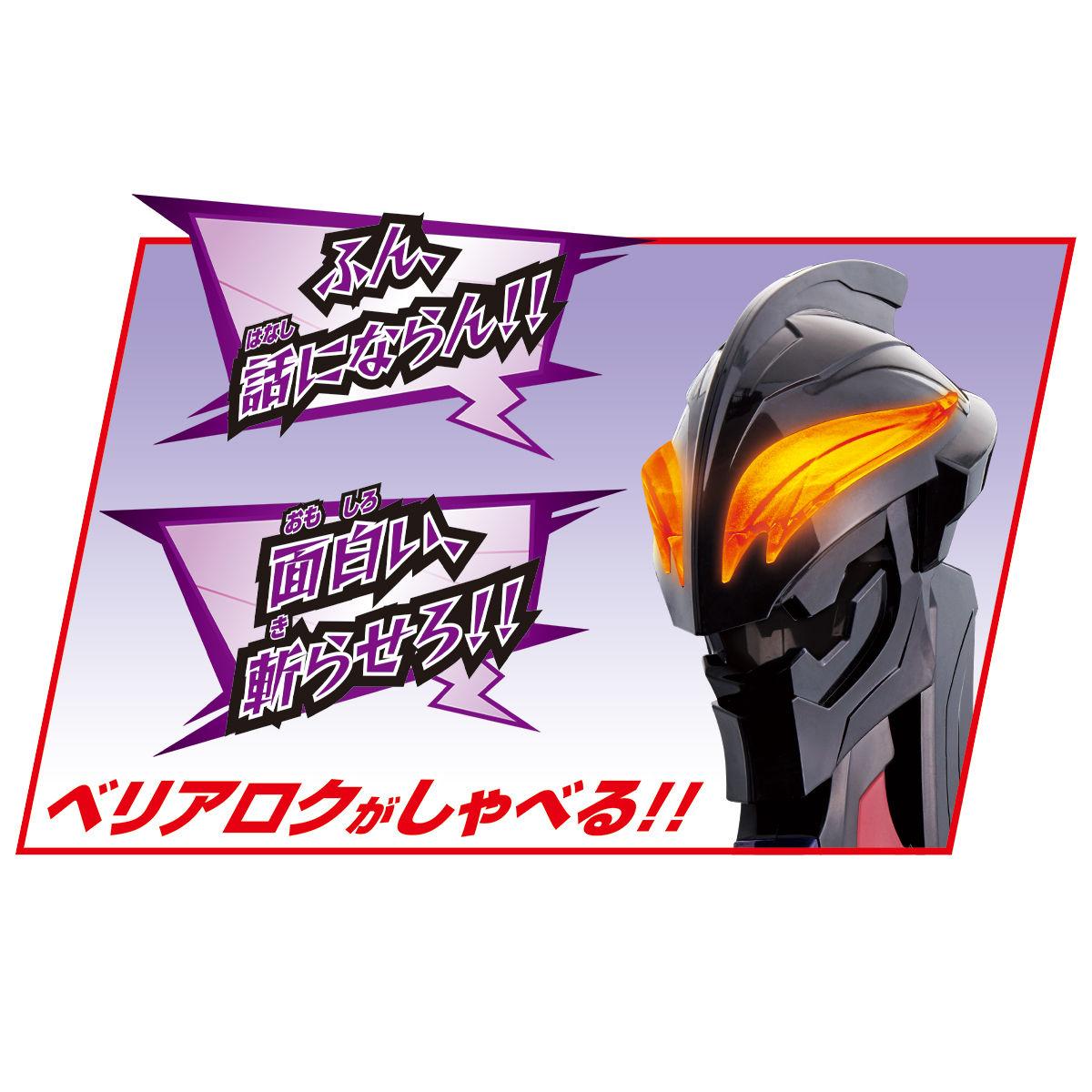 幻界魔剣 DXベリアロク