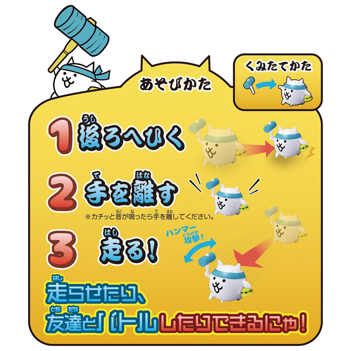 しゅつげき!!にゃんこ大戦争 ネコピコハン(青)