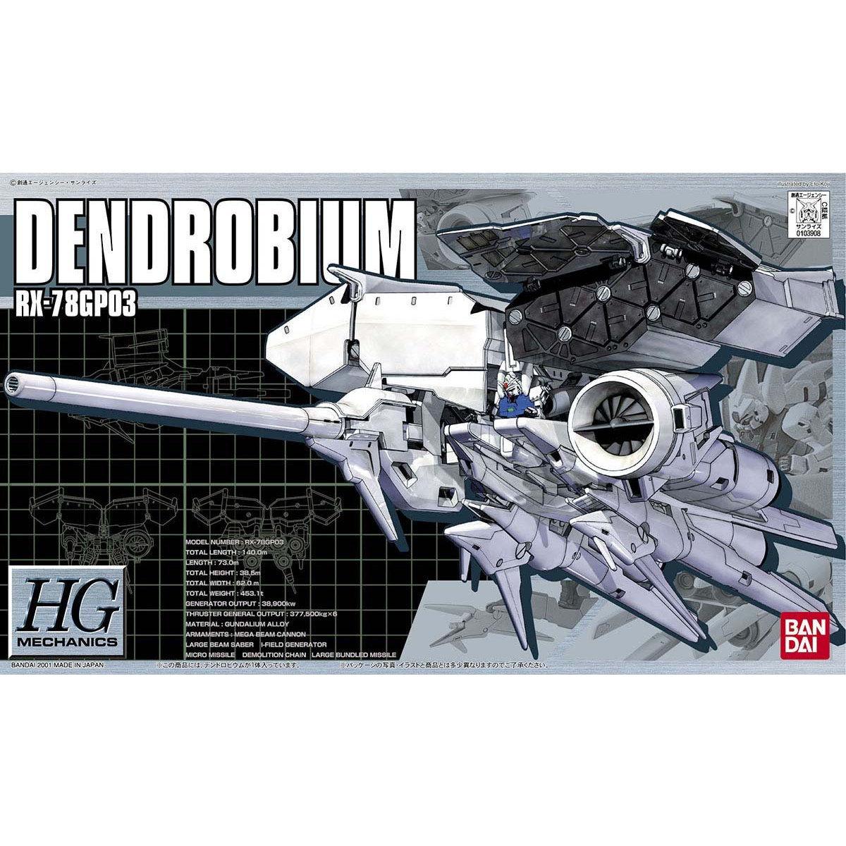 デンドロビウム