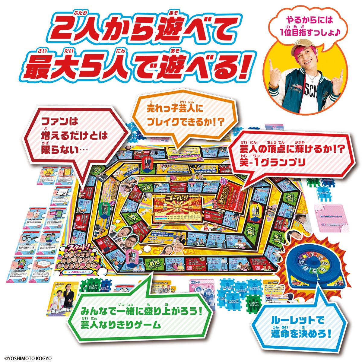 よしもと 笑-1ボードゲーム