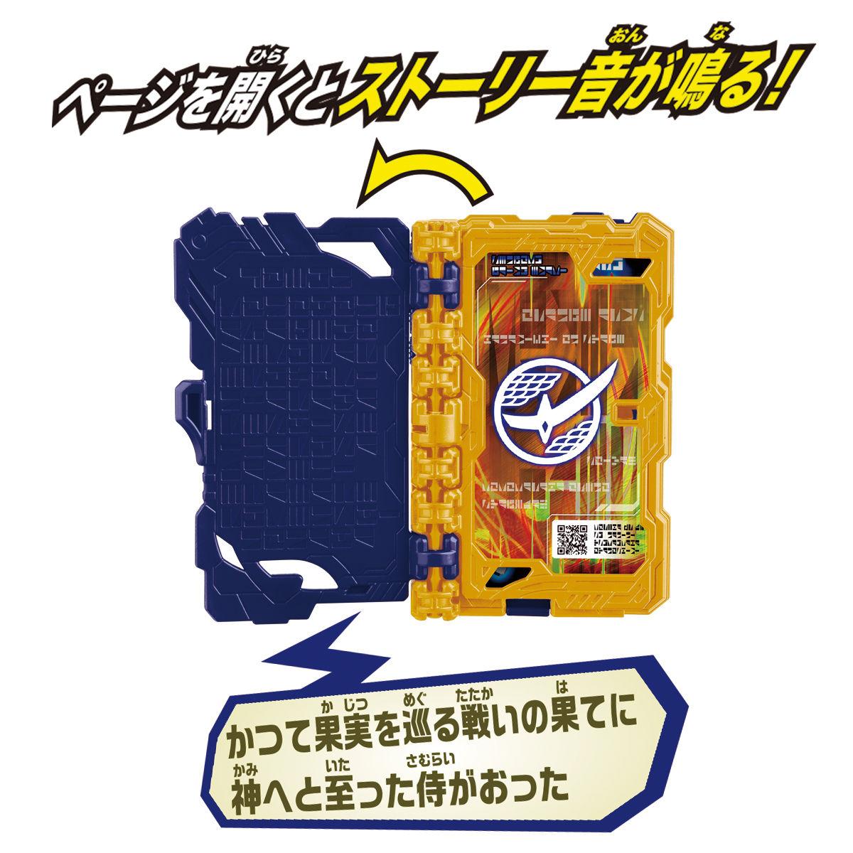 DX戦国鎧武絵巻ワンダーライドブック