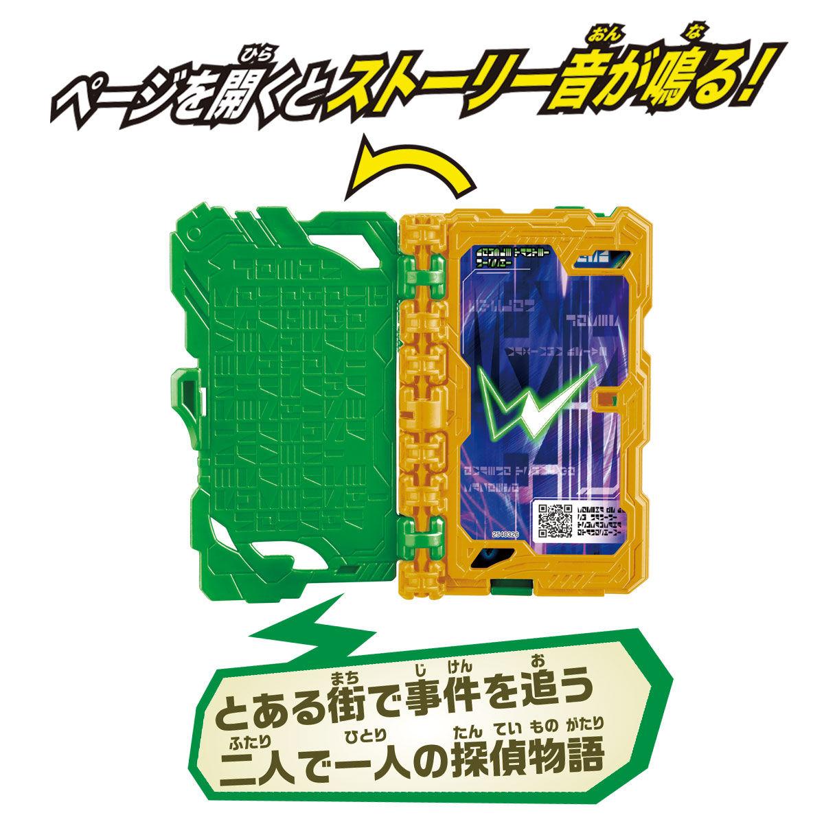 DXダブル探偵日誌ワンダーライドブック