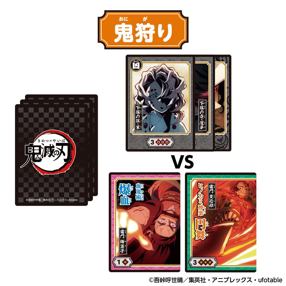 鬼滅の刃 全集中 札取りカードゲーム