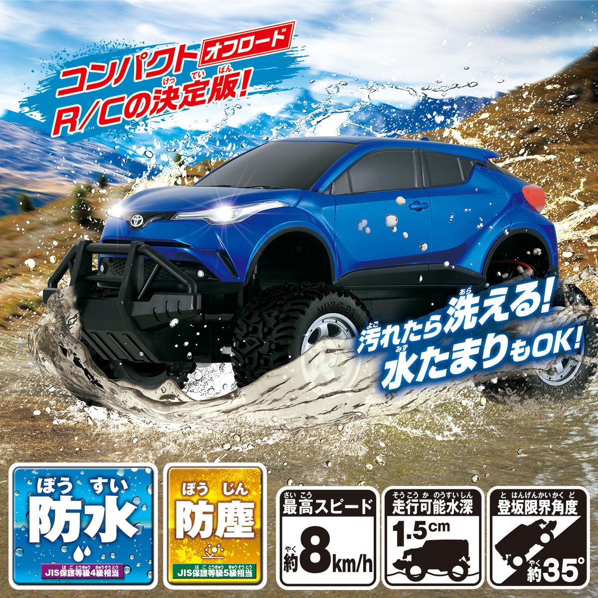 ミニGドライブ トヨタ C-HR (150分)