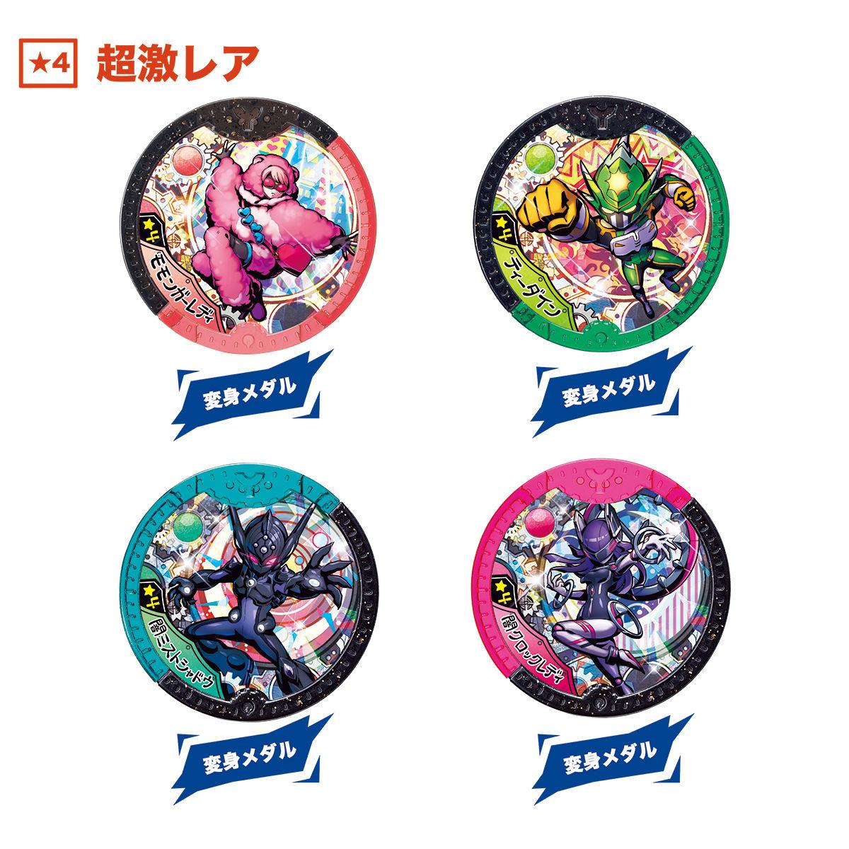 妖怪YメダルEX02 も~っとワイワイ超連動!