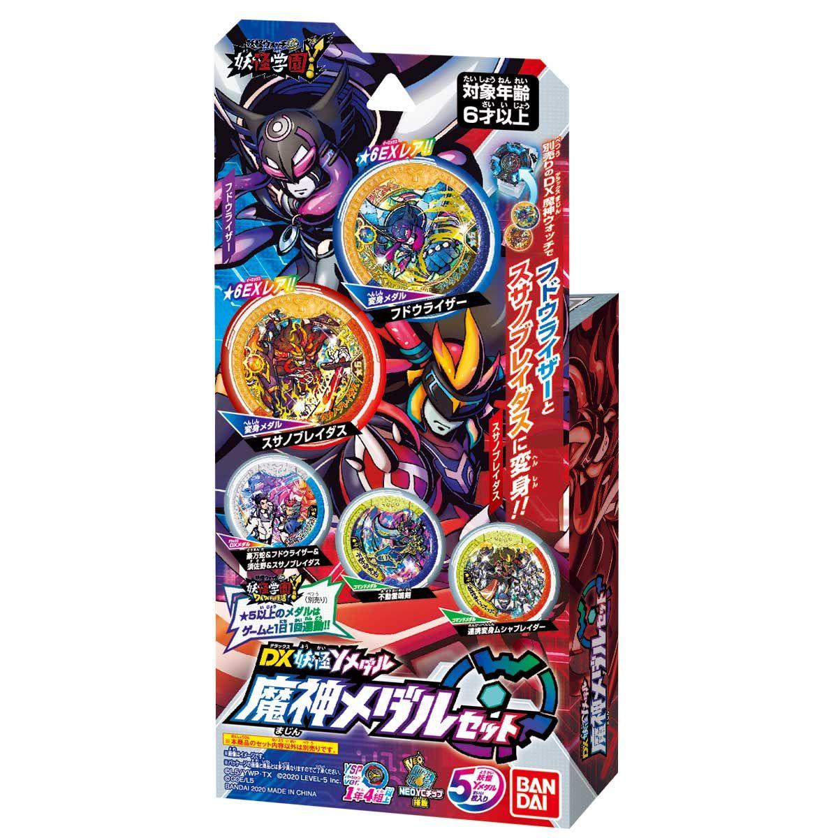 DX妖怪Yメダル 魔神メダルセット