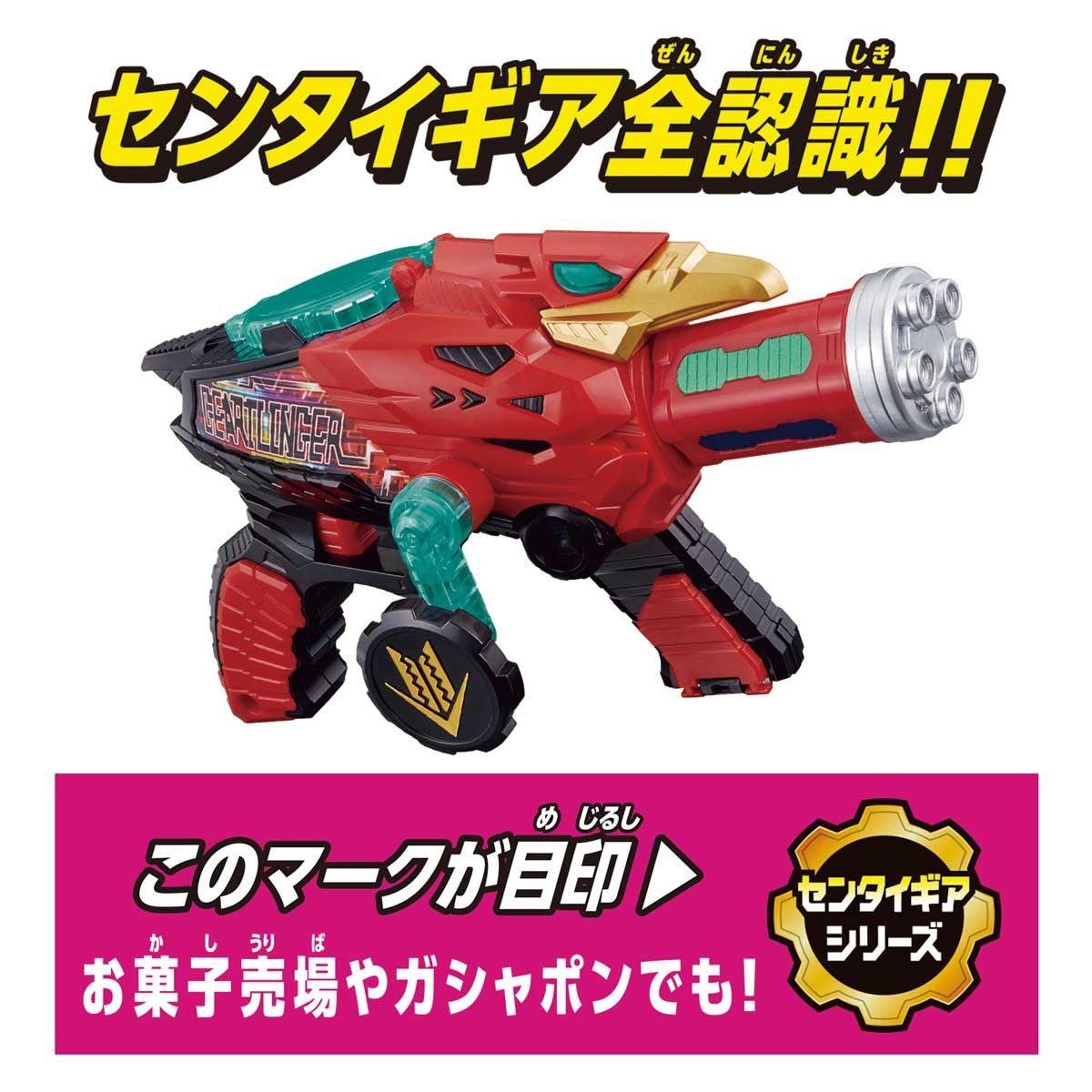 全界変身銃 DXギアトリンガー
