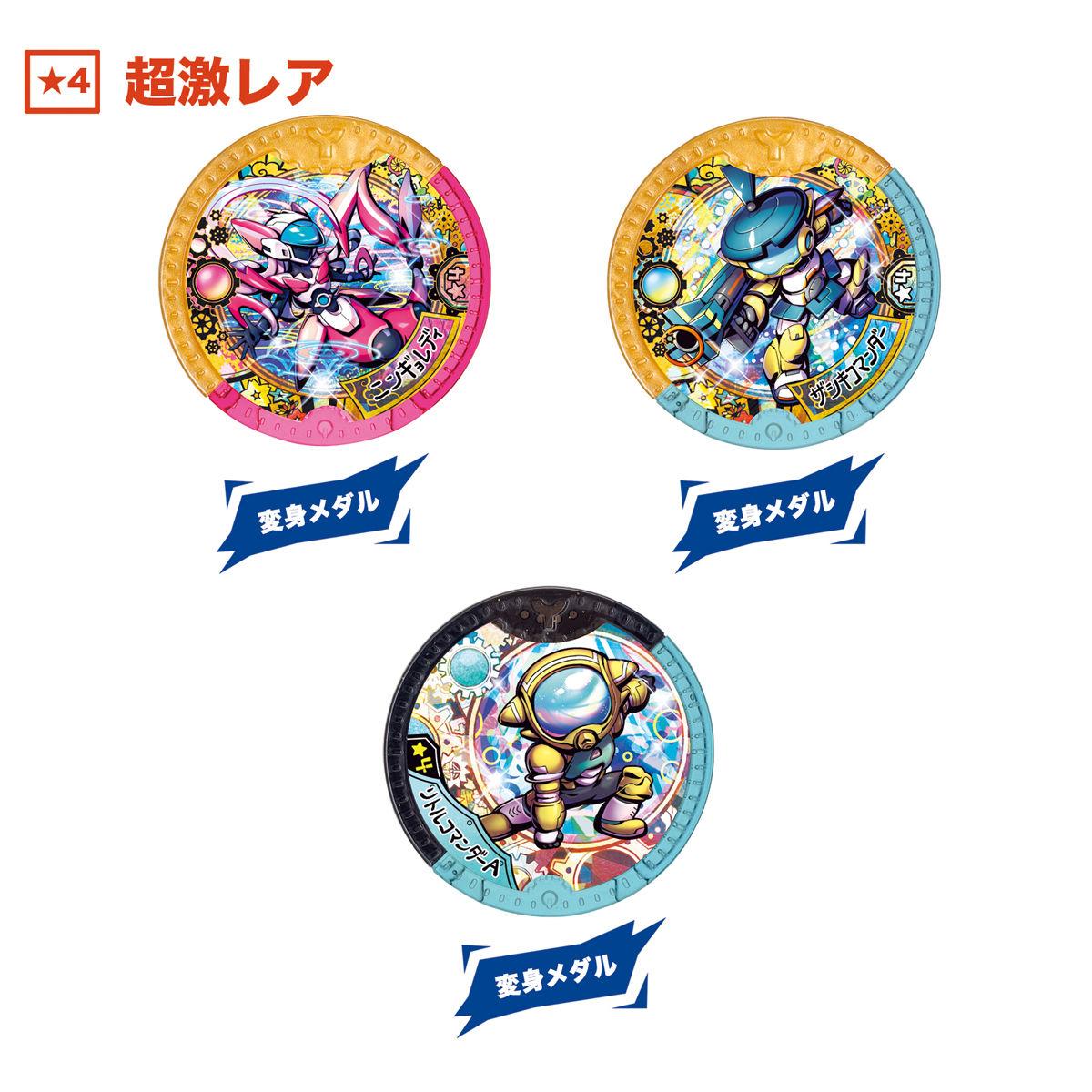 妖怪Yメダル オールスターヒーローズ!