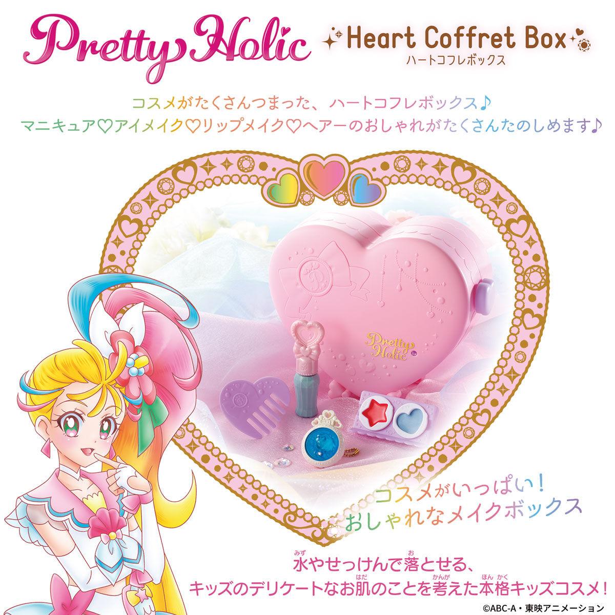 Pretty Holic ハートコフレボックス