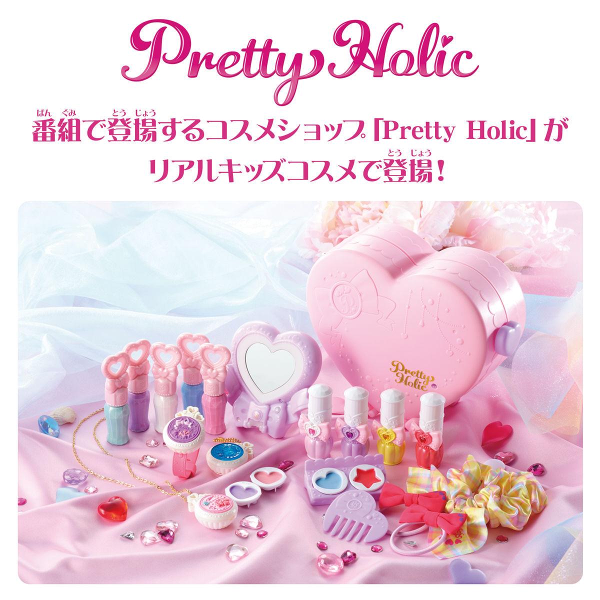 Pretty Holic キュアサマー トロピカルプリティコスメセット