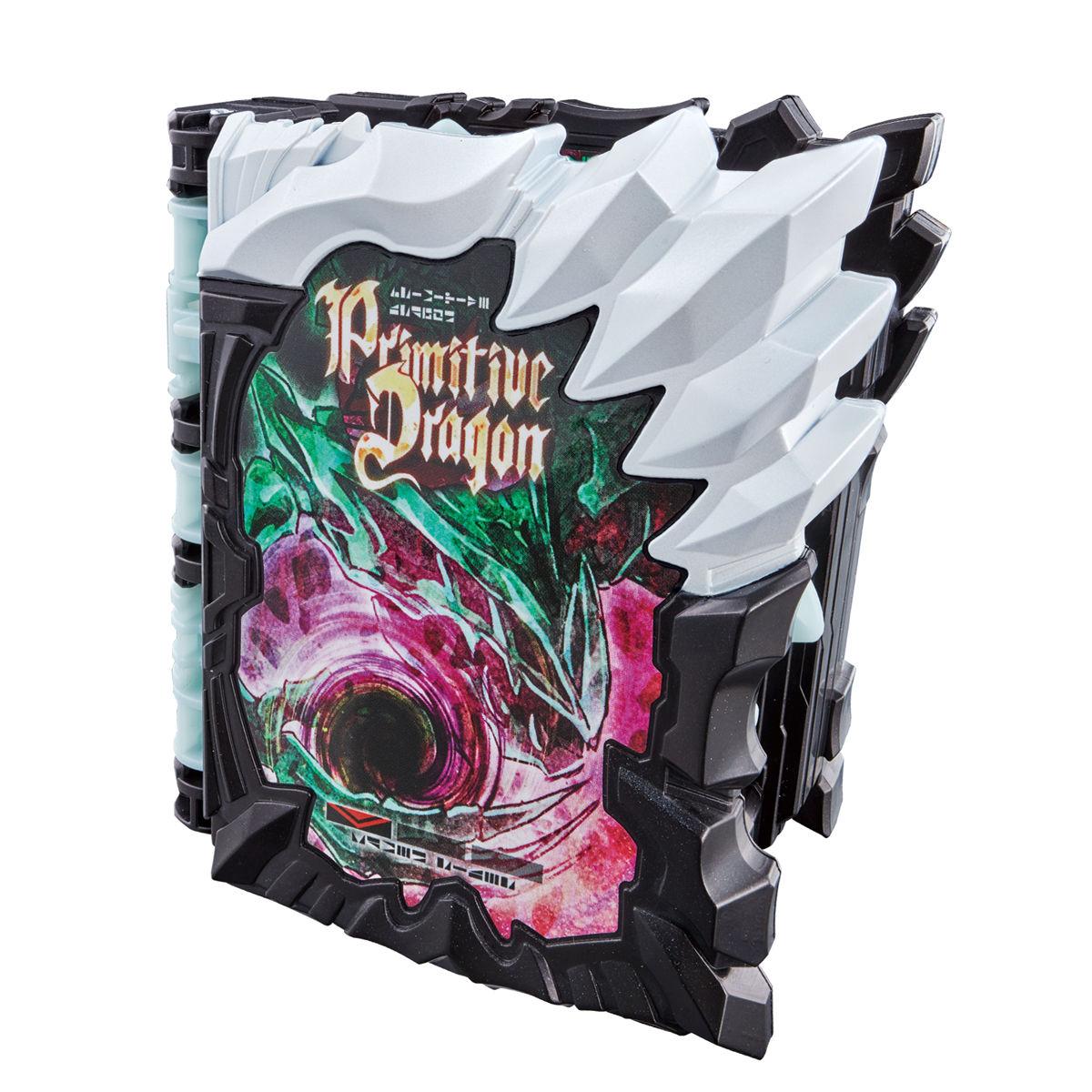プリミティブ ドラゴン ワンダー ライド ブック