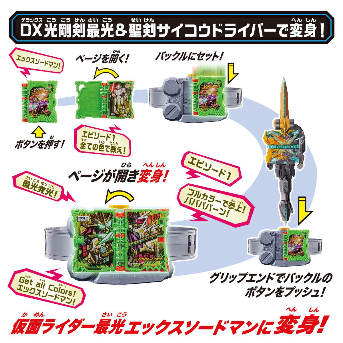 変身ベルト DX仮面ライダー最光 エックスソードマン 完全なりきりセット