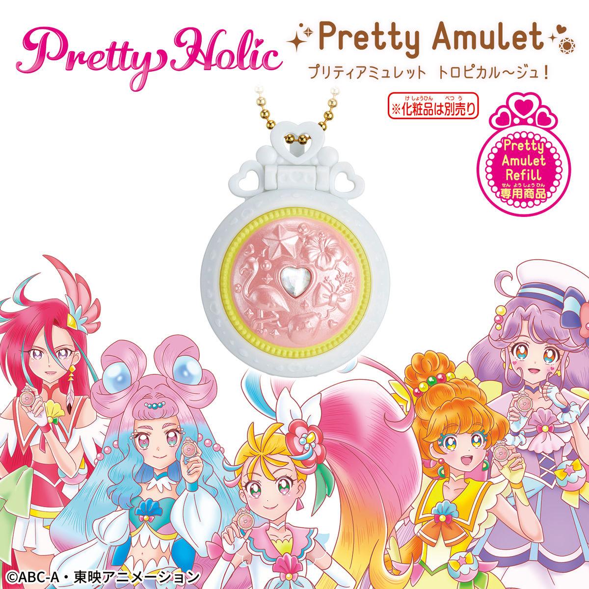 Pretty Holic プリティアミュレット トロピカル~ジュ!