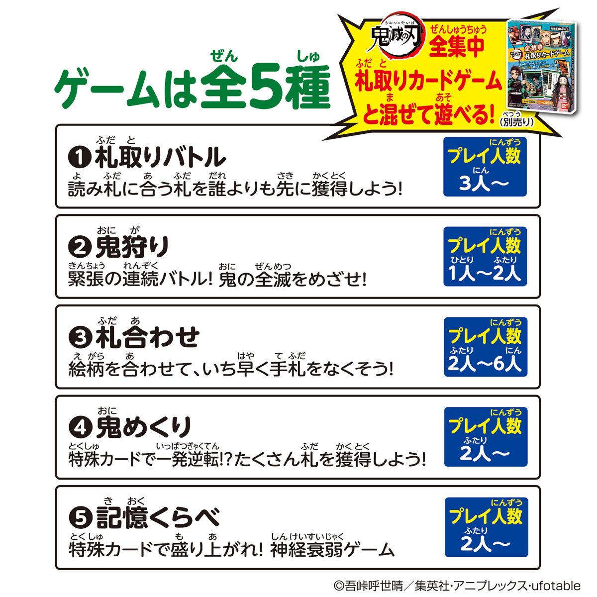 鬼滅の刃 全集中 札取りカードゲーム ~無限列車編~