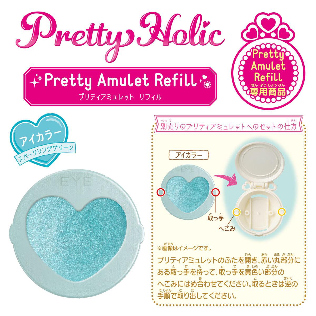 Pretty Holic プリティアミュレットリフィル アイカラー(スパークリンググリーン)