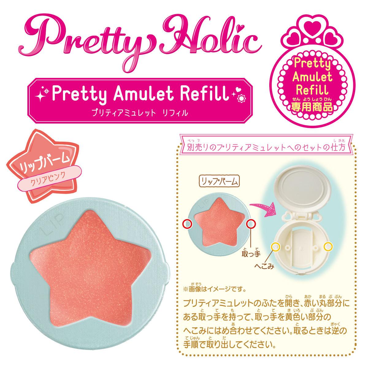 Pretty Holic プリティアミュレットリフィル リップバーム(クリアピンク)