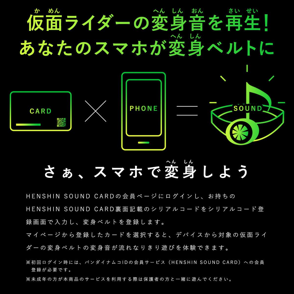 変身サウンドカードセレクション 仮面ライダーオーズ タトバ コンボ