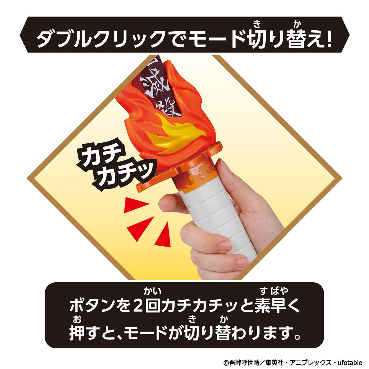 鬼滅の刃 DX日輪刀~煉獄杏寿郎~