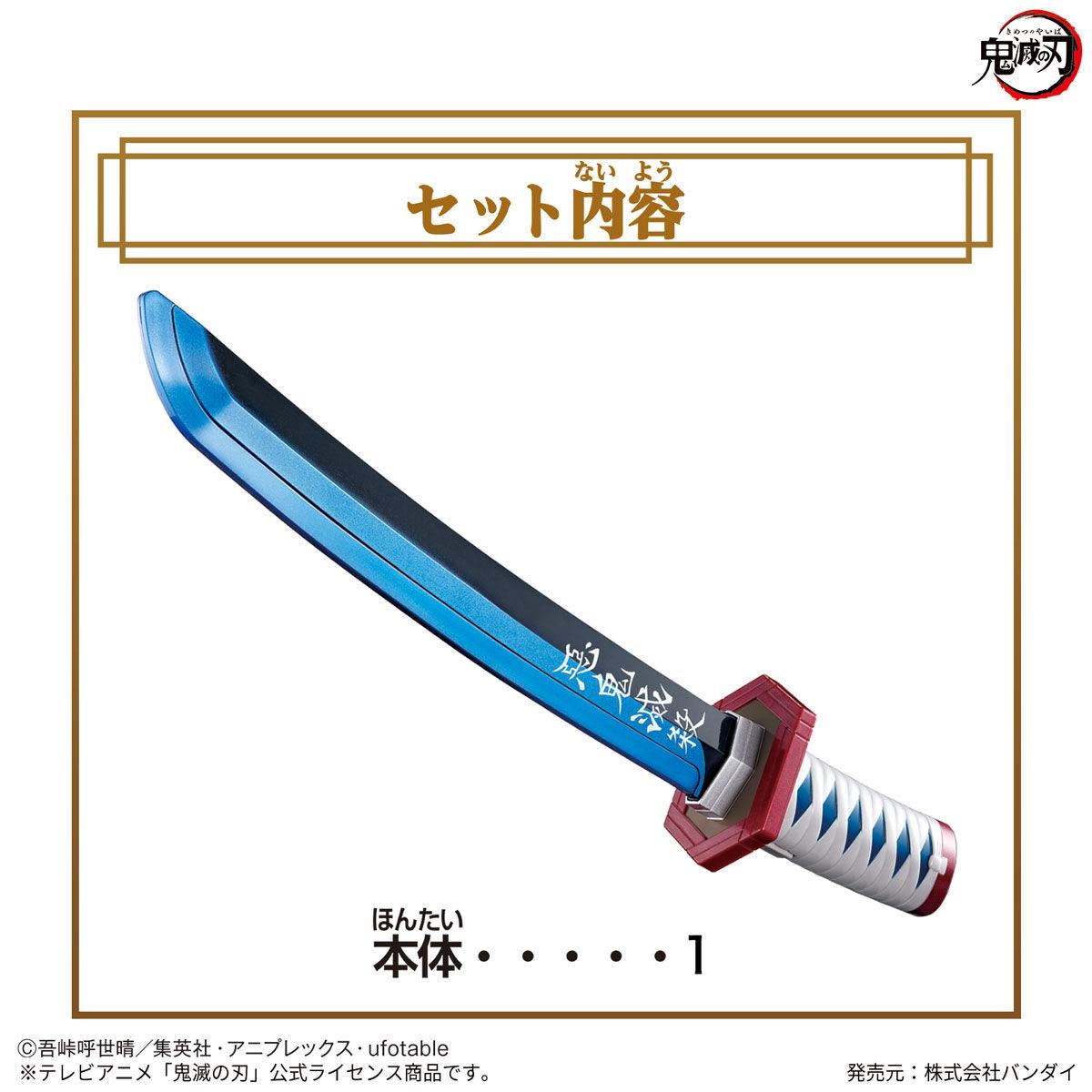 鬼滅の刃 NARIKIRI日輪刀~冨岡義勇~