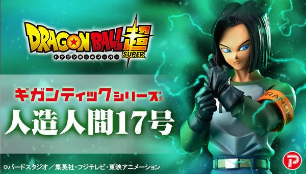 ギガンティックシリーズ ドラゴンボール超 人造人間17号【全王様付属】