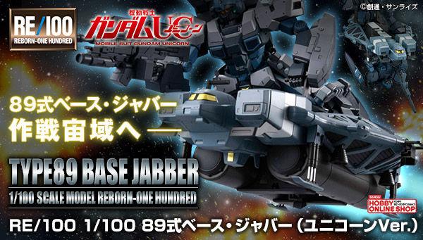 RE/100 1/100 89式ベース・ジャバー(ユニコーンVer.)
