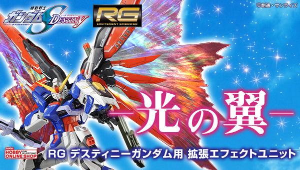 "RG 1/144 デスティニーガンダム用 拡張エフェクトユニット""光の翼"" 【再販】"