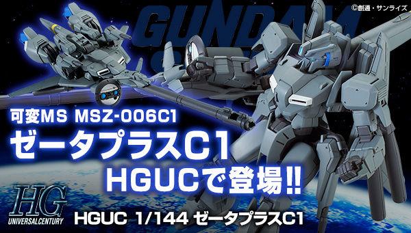 HGUC 1/144 ゼータプラスC1 【再販】【2次:2020年6月発送】